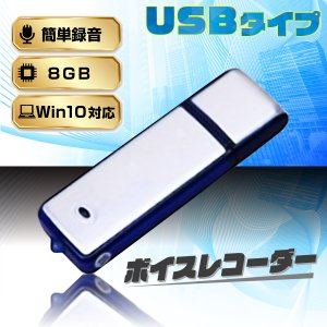 ボイスレコーダー ICレコーダー 8GB 録音 PC パソコン 会議 小型 簡単 USB 長時間 高性能 高品質