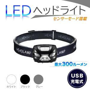 ヘッドライト 充電式 LED ヘッドランプ  釣り ヘルメット 明るい 作業用 軽量 キャンプ 登山...
