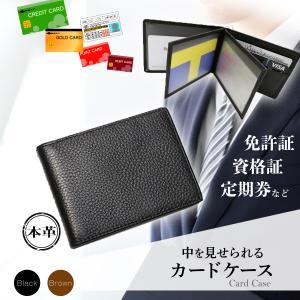 パスケース 定期入れ カードケース ICカード 薄型 革 本革 メンズ クレジットカード ケース 免...