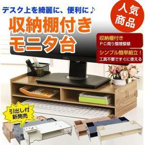◇◆◇◆◇◆パソコンモニター台に◆◇◆◇◆   ◆デスクの上をキレイに!便利に!  ◆収納棚付きモニ...