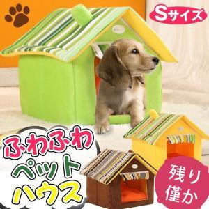 ペットハウス Sサイズ 犬 猫 小動物 ベッド ペット用ベッド クッション付き 取り外し可能 ふわふわクッション付 選べる3色!new