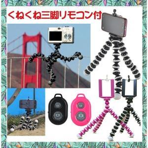 くねくね三脚 リモコン付(電池付属)  【対応機種】iPhone5-7/plus/ HUAWEI /...