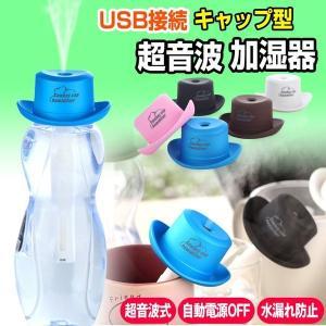 コンパクトなデザインで可愛らしいキャップ型の超音波加湿器!! ペットボトル装着するだけですぐに使えま...