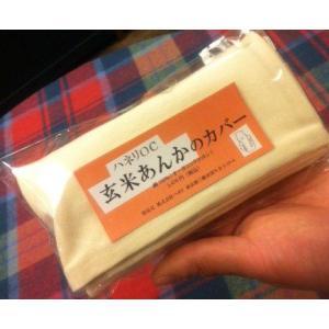 ハル薬店のハネリOC玄米あんか 替えカバー |haruyakuten