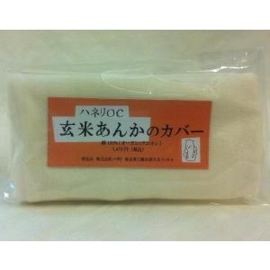 ハル薬店のハネリOC玄米あんか 替えカバー |haruyakuten|02
