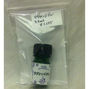 ルリビオ精油ラヴァンドブレ 3.5ml|haruyakuten