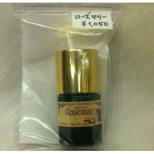 ルリビオ精油ローズマリー 5ml