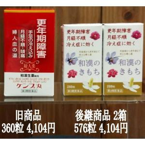旧商品ケンプ丸360粒の後継商品 和漢のきもち288粒×2箱|haruyakuten