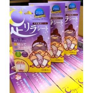 足リラシート ラベンダー 30枚入×3箱セット|haruyakuten