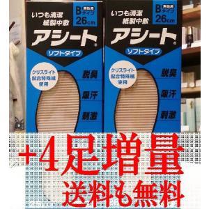 アシートBタイプ(25足入り) 2箱セットに4足増量|haruyakuten