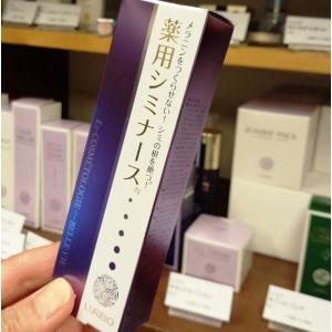 ルリビオ 薬用ホワイトニング シミナース35g haruyakuten