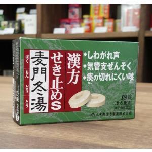 小太郎漢方 漢方せき止めトローチS「麦門冬湯」(ばくもんどうとう)18錠 |haruyakuten