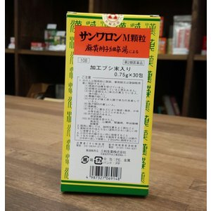 三和生薬 麻黄附子細辛湯まおうぶしさいしんとうサンワロンM顆粒 30包 |haruyakuten