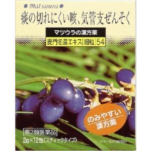 松浦 麦門冬湯ばくもんどうとうエキス細粒54 2g×12包|haruyakuten