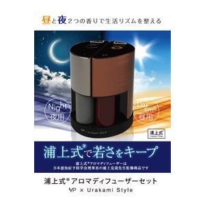 浦上式 アロマ ディフューザーセット|haruyakuten|02