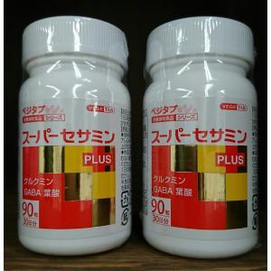 ビタトレール ベジタブ スーパー セサミン プラス 90粒 2個セット|haruyakuten