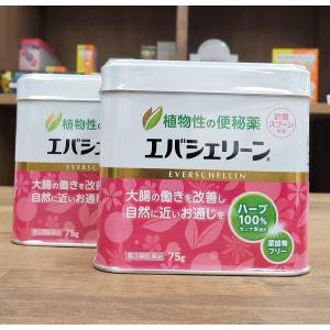 エバースジャパン エバシェリーン 75g 2個セット  指定第2類医薬品|haruyakuten