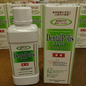 デンタルポリスリンス 300ml 3個セット 医薬部外品 haruyakuten