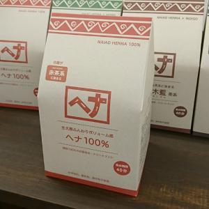 ナイアード ヘナ100% 400g×2個 ヒアルロン酸20ml付き|haruyakuten