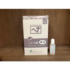 ナイアード ヘナ+木藍 黒茶系 400g×2個  ヒアルロン酸20ml×2個付き|haruyakuten