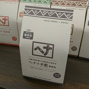 ナイアード ヘナ+木藍 黒茶系 400g|haruyakuten