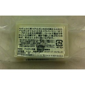 ナイアード アルガン石鹸 40g 2個セット haruyakuten 02
