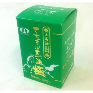 ナチュラル馬油 極ボトル 60ml|haruyakuten