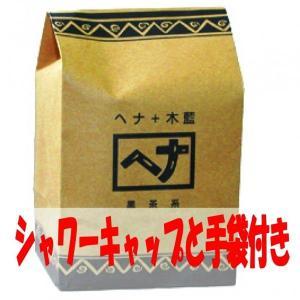 ナイアード ヘナ+木藍400g  シャワーキャップと手袋付き|haruyakuten
