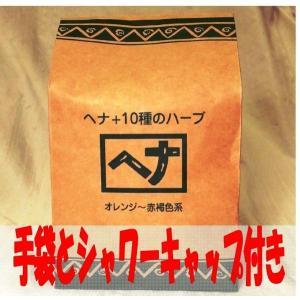 ナイアード ヘナ+10種のハーブ400g   シャワーキャップと手袋付き|haruyakuten
