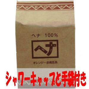 ナイアード ヘナ100% 400g  シャワーキャップと手袋付き|haruyakuten