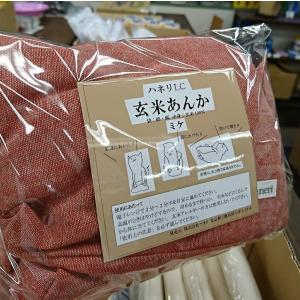 ハル薬店のハネリLC玄米あんか ミケ 45cm×19cm 900g |haruyakuten|02