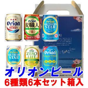 大人気のオリオンビール6種セット(各1本づつ)全て沖縄製造ビールです。10セットまで一個口の送料で発...