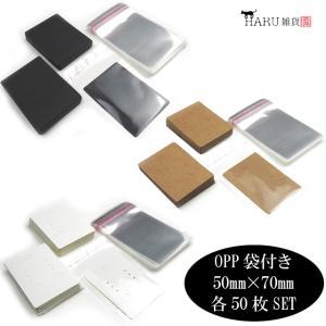 ・作品の展示に最適なアクセサリー台紙とOPP袋のセットです。販売時の梱包や発送もこれ一つで済みますね...