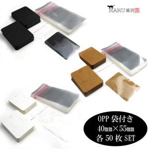 全3色/ピアス台紙+OPP袋50枚セット 40mm×55mm/アクセサリー イヤリング 台紙 ラッピング/白 黒 茶|haruzakka