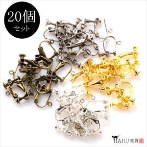 イヤリングパーツ 20個(10ペア)セット 金古美/ネジバネ...