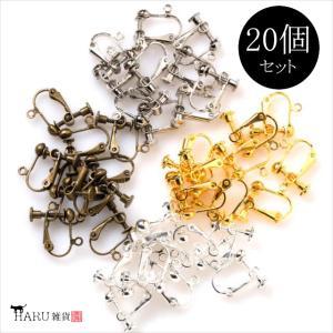 イヤリングパーツ 20個(10ペア)セット/ネジバネ式 丸皿...