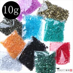 ガラスカレット 10g 単色販売 硝子 かけら カレット ハンドメイド レジン デコパーツ 素材 材...