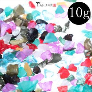 ガラスカレット 10g 10色ミックス 硝子 欠片 アソート かけら 穴なし 穴無し レジン デコパ...