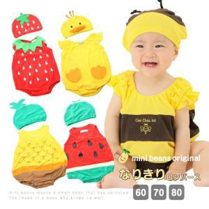 96499f7be623f  パイナップル 帽子付 ロンパス あす楽 ベビー キッズ 子供服 ひよこ 帽子付ロンパース