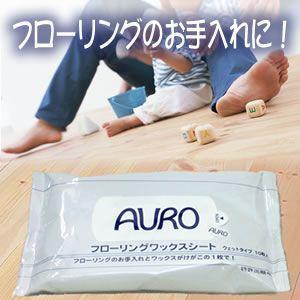アウロフローリングワックスシート 10枚入×2個(20枚) AURO メール便送料無料|harvest-garden