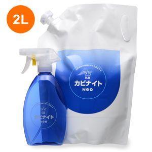 乳酸カビナイトneo 2L 専用スプレーボトル付き 送料無料 ポイント15倍|harvest-garden