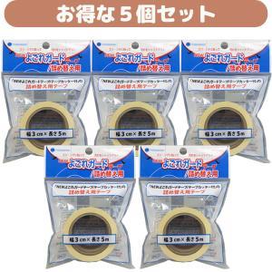 NEWよごれガードテープ スペアテープ5個セット 定形外郵便送料無料|harvest-garden