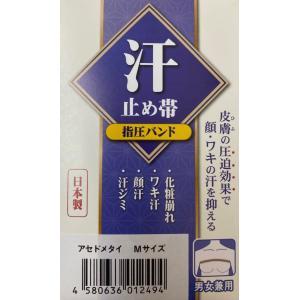 メール便送料152円 汗止め帯ノーマルタイプ