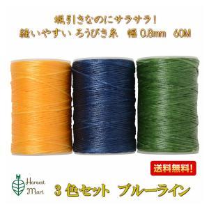 蝋引き糸 ロウ引き糸 蝋引き紐 60m ワックスコード 3個セット ブルー