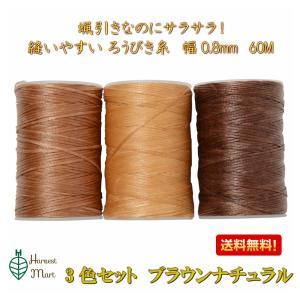 蝋引き糸 ロウ引き糸  蝋引き紐 60m ワックスコード 3個セット ブラウンナチュラル