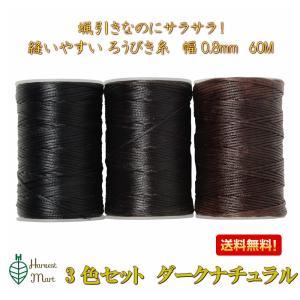 蝋引き糸 ロウ引き糸 蝋引き紐  60m ワックスコード 3個セット ダークナチュラル