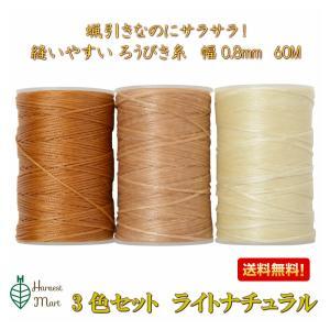 蝋引き糸 ロウ引き糸 蝋引き紐  60m ワックスコード 3個セット (ライトナチュラル)
