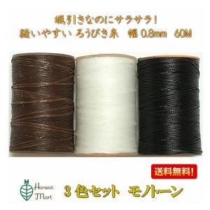 蝋引き糸 ロウ引き糸 蝋引き紐 60m ワックスコード 3個セット モノトーン
