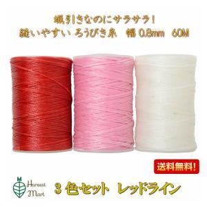 蝋引き糸 ロウ引き糸 蝋引き紐 60m ワックスコード 3個セット レッド