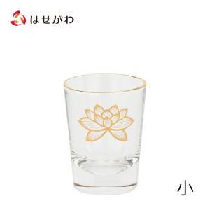 仏具 お供え 水「ガラスコップ 上金蓮 小」お仏壇のはせがわ